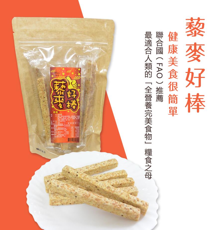 養生藜麥系列