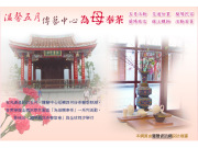 傳藝中心-為母親奉茶