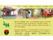 傳藝中心-祈福包粽慶端陽