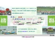 2005礁溪.二龍傳統競渡