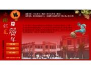 傳藝中心元宵燈會-火樹銀花慶猴年