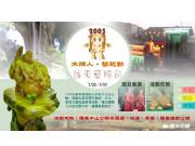 2005羅東藝穗節