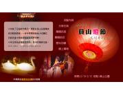 2006員山燈節