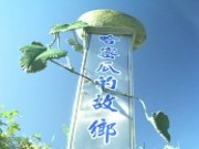 2002壯圍哈密瓜節