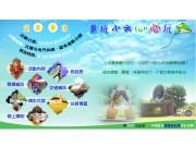 2003童玩小子Fun心玩