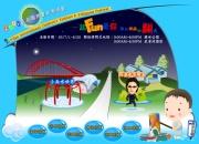 2006宜蘭國際童玩節