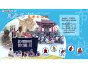 2006傳藝夏之祭