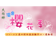 2007大同鄉溫泉櫻花季