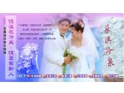 2007宜蘭縣民聯合婚禮