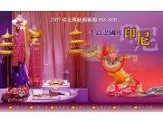 2007亞太傳統藝術節