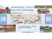 2008礁溪.二龍傳統競渡