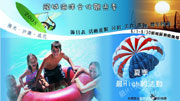 2008頭城海洋文化觀光季