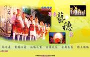 2008羅東藝穗節