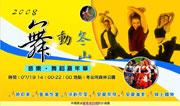 2008舞動冬山音樂舞蹈嘉年華