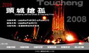 2008中元頭城搶孤