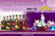 2008亞太傳統藝術節