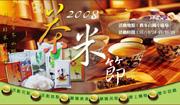 2008冬山茶米節