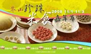 2008冬山珍珠米食嘉年華