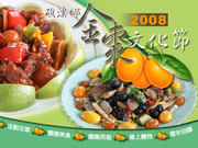 2008礁溪鄉金棗文化節