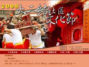 2008大二結社區文化節