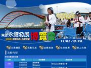 2008東部永續發展博覽會