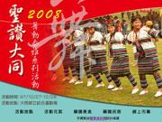 2008聖讚大同舞動泰雅