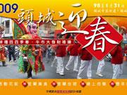 2009頭城迎春
