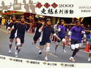 2009利澤簡走尪