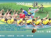 2009冬山河龍舟錦標賽