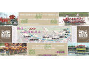 2009礁溪傳統二龍競渡