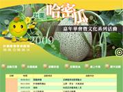 2009壯圍哈密瓜節