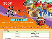 2009舞動冬山飆舞競技