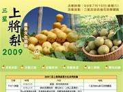 2009三星上將梨產業文化活動