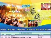 2009羅東藝穗節
