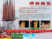 2009頭城搶孤