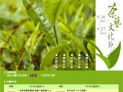 2009冬山茶藝文化節