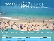 2009頭城海洋觀光文化季