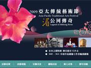 2009亞太傳統藝術節