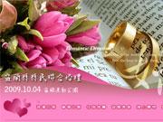 2009宜蘭縣縣民聯合婚禮
