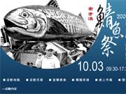 2009南方澳鯖魚祭