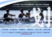 2009第13屆亞洲划船錦標賽