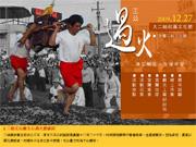 2009大二結社區文化節