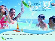 2010頭城海洋文化季