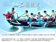 2010礁溪二龍競渡