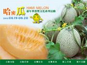 2010壯圍哈密瓜節