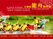 2010冬山河龍舟錦標賽