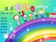 2010羅東藝穗節
