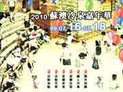 2010蘇澳冷泉嘉年華