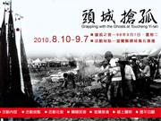 2010頭城搶孤