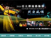 2010亞太傳統藝術節